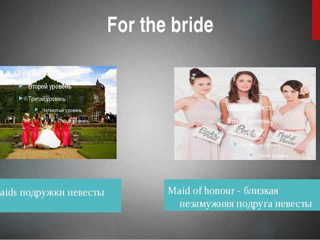 For the bride Bridesmaids подружки невесты Maid of honour - близкая незамужня...