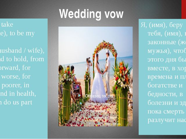 Wedding vow I, (name), take you, (name), to be my lawfully wedded (husband /...