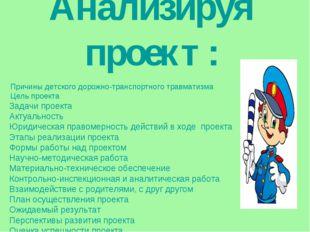 Анализируя проект: Причины детского дорожно-транспортного травматизма Цель пр