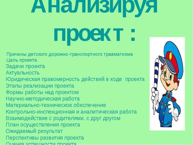 Анализируя проект: Причины детского дорожно-транспортного травматизма Цель пр...
