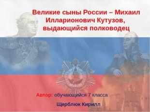 Великие сыны России – Михаил Илларионович Кутузов, выдающийся полководец Авто