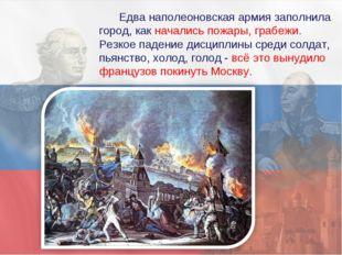 Едва наполеоновская армия заполнила город, как начались пожары, грабежи. Рез