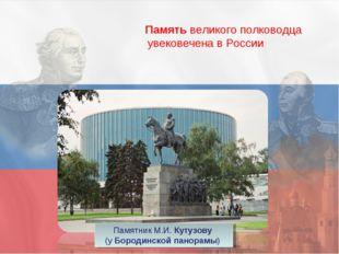 Память великого полководца увековечена в России Памятник М.И. Кутузову (у Бо