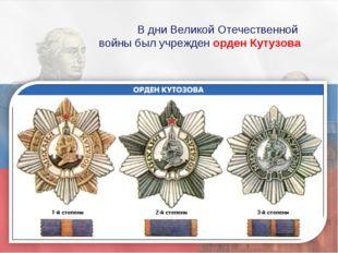В дни Великой Отечественной войны был учрежден орден Кутузова