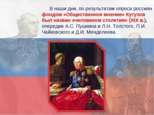 В наши дни, по результатам опроса россиян фондом «Общественное мнение» Кутузо