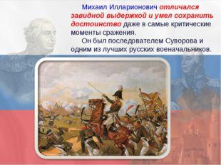 Михаил Илларионович отличался завидной выдержкой и умел сохранить достоинство