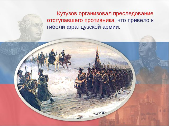 Кутузов организовал преследование отступавшего противника, что привело к гиб...