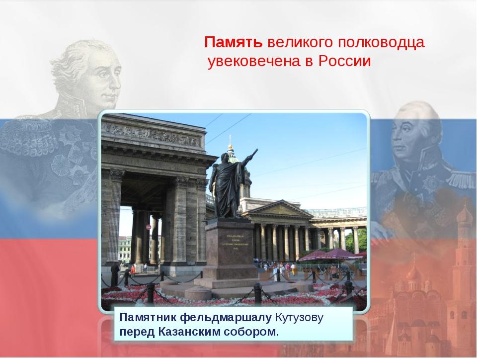 Память великого полководца увековечена в России