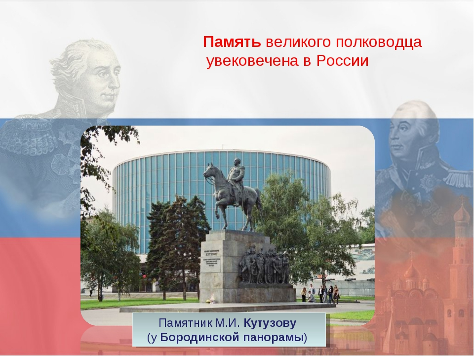 Память великого полководца увековечена в России Памятник М.И. Кутузову (у Бо...