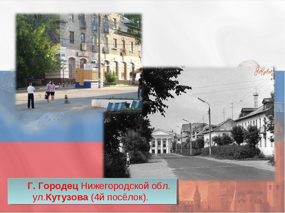 Г. Городец Нижегородской обл. ул.Кутузова (4й посёлок).