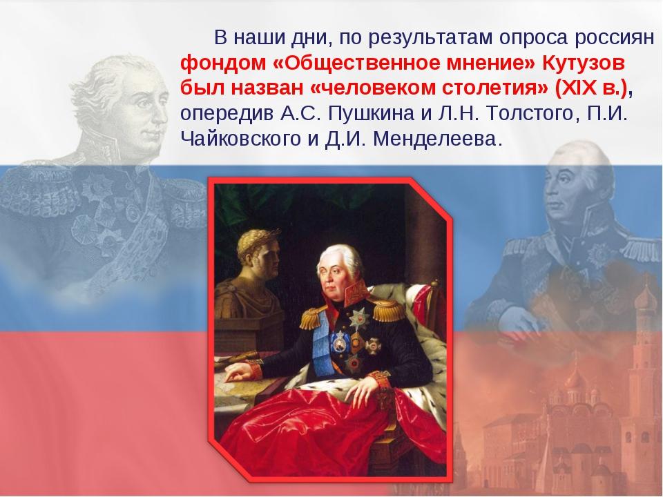 В наши дни, по результатам опроса россиян фондом «Общественное мнение» Кутузо...