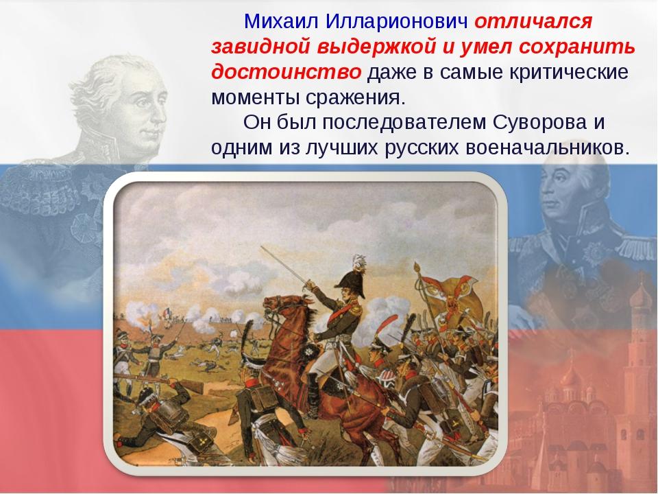Михаил Илларионович отличался завидной выдержкой и умел сохранить достоинство...