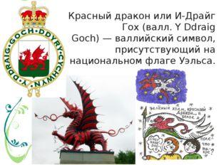 Красный драконилиИ-Драйг Гох(валл.Y Ddraig Goch)—валлийскийсимвол, при