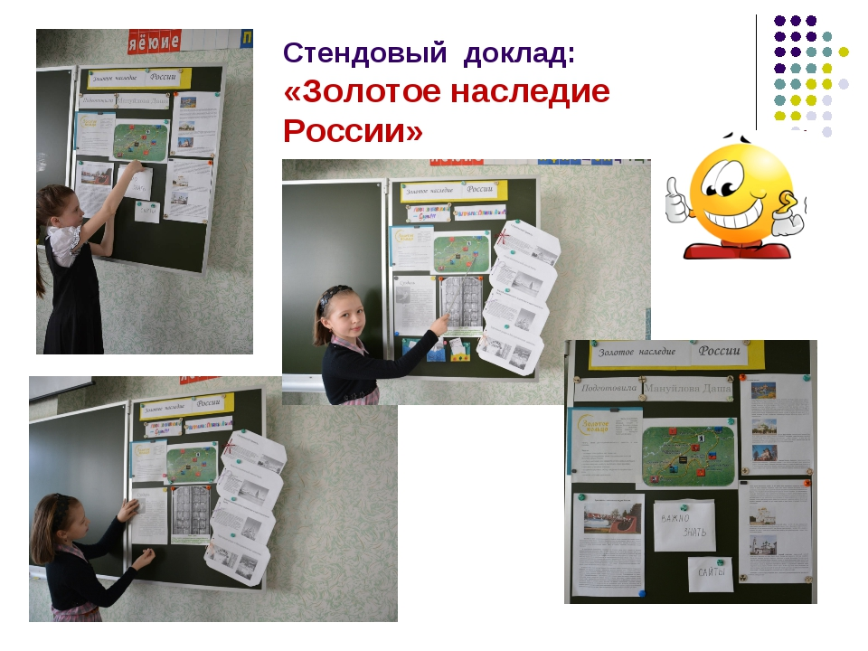Стендовый доклад: «Золотое наследие России»