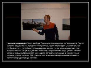 Человек разумный (Homo sapiens).Высшая ступень живых организмов на Земле, су