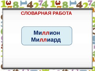 СЛОВАРНАЯ РАБОТА Миллион Миллиард