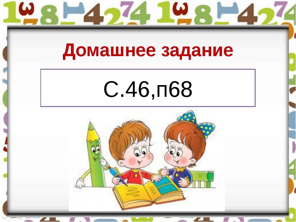 Домашнее задание С.46,п68
