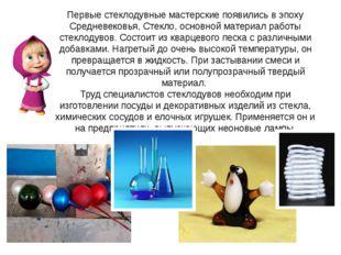 Первые стеклодувные мастерские появились в эпоху Средневековья, Стекло, основ
