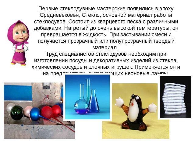 Первые стеклодувные мастерские появились в эпоху Средневековья, Стекло, основ...