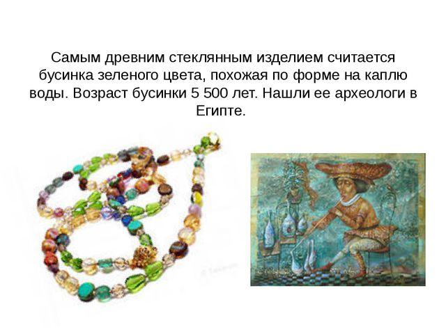 Самым древним стеклянным изделием считается бусинка зеленого цвета, похожая п...