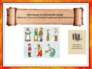 Викторина по литовской сказке «Мальчик Золотой Хохолок и девочка Золотая Коса