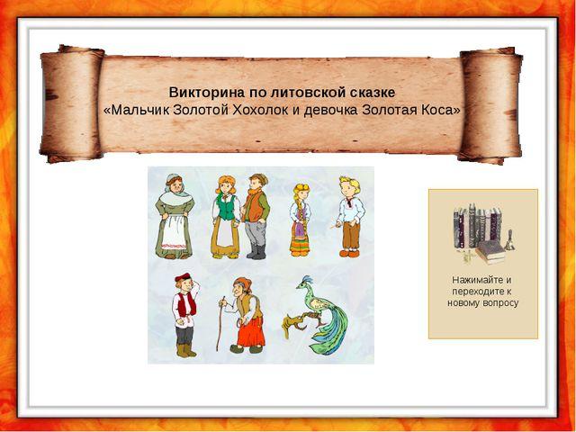Викторина по литовской сказке «Мальчик Золотой Хохолок и девочка Золотая Коса...