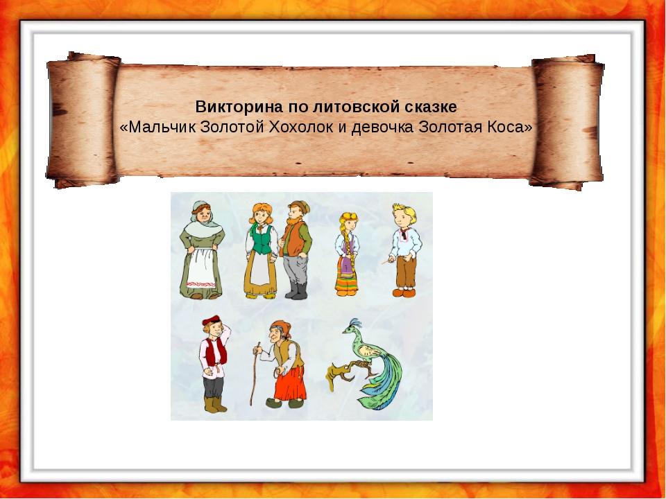 Викторина по литовской сказке «Мальчик Золотой Хохолок и девочка Золотая Коса»