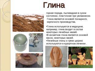 Глина Гли́на— мелкозернистая осадочная горная порода, пылевидная в сухом сос