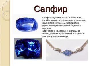 Сапфир Сапфиры ценятся очень высоко и по своей стоимости соизмеримы с алмазом
