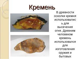 Кремень В древности осколки кремня использовались для высечения огня. Древним