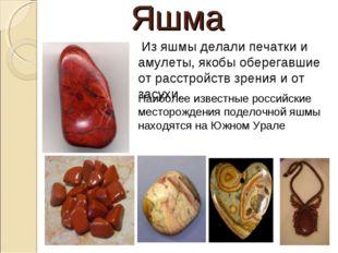 Яшма Наиболее известные российские месторождения поделочной яшмы находятся на