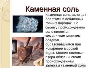 Каменная соль Каменная соль залегает пластами в осадочных горных породах. По