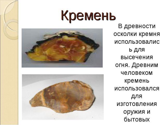Кремень В древности осколки кремня использовались для высечения огня. Древним...