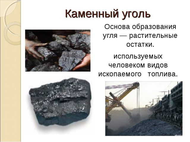 Каменный уголь У́голь был первым из используемых человеком видов ископаемого...