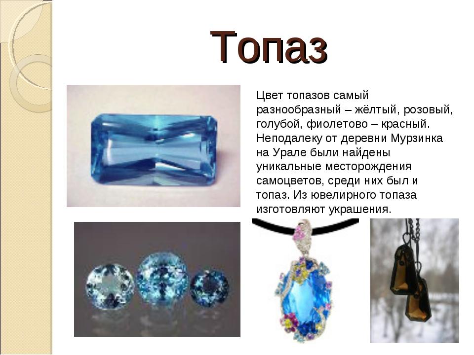 Топаз Цвет топазов самый разнообразный – жёлтый, розовый, голубой, фиолетово...