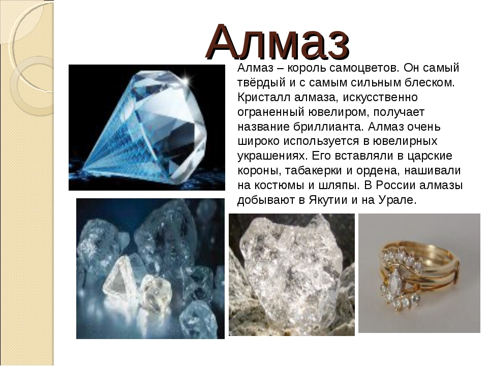 Алмаз Алмаз – король самоцветов. Он самый твёрдый и с самым сильным блеском....