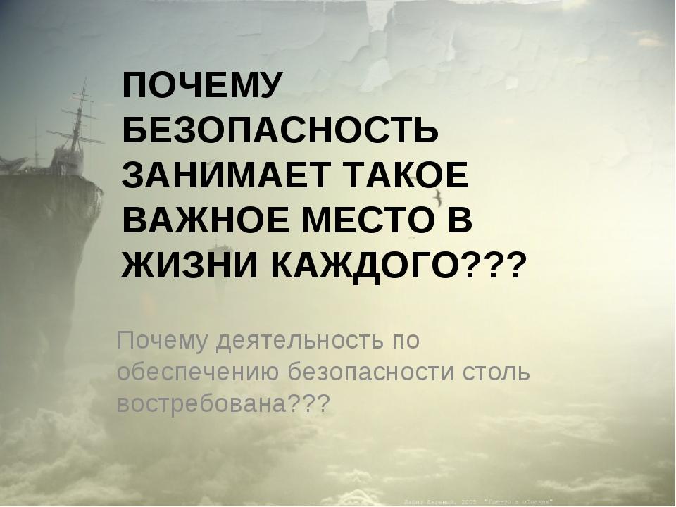 ПОЧЕМУ БЕЗОПАСНОСТЬ ЗАНИМАЕТ ТАКОЕ ВАЖНОЕ МЕСТО В ЖИЗНИ КАЖДОГО??? Почему дея...