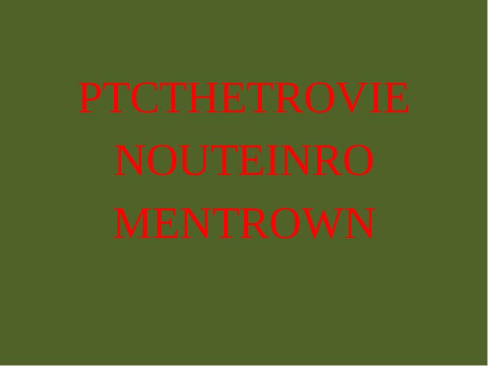 PTCTHETROVIE NOUTEINRO MENTROWN