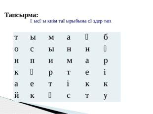 Тапсырма: Қысқы киім тақырыбына сөздер тап. т ы м а қ б о с ы н н ө н п и м а