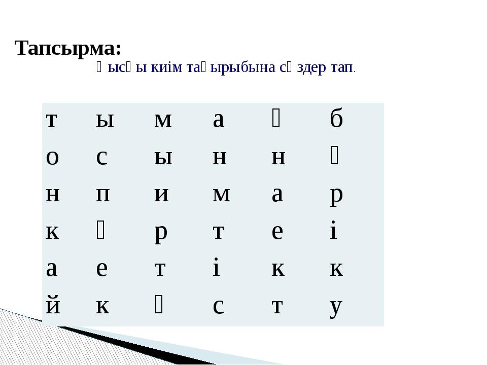 Тапсырма: Қысқы киім тақырыбына сөздер тап. т ы м а қ б о с ы н н ө н п и м а...