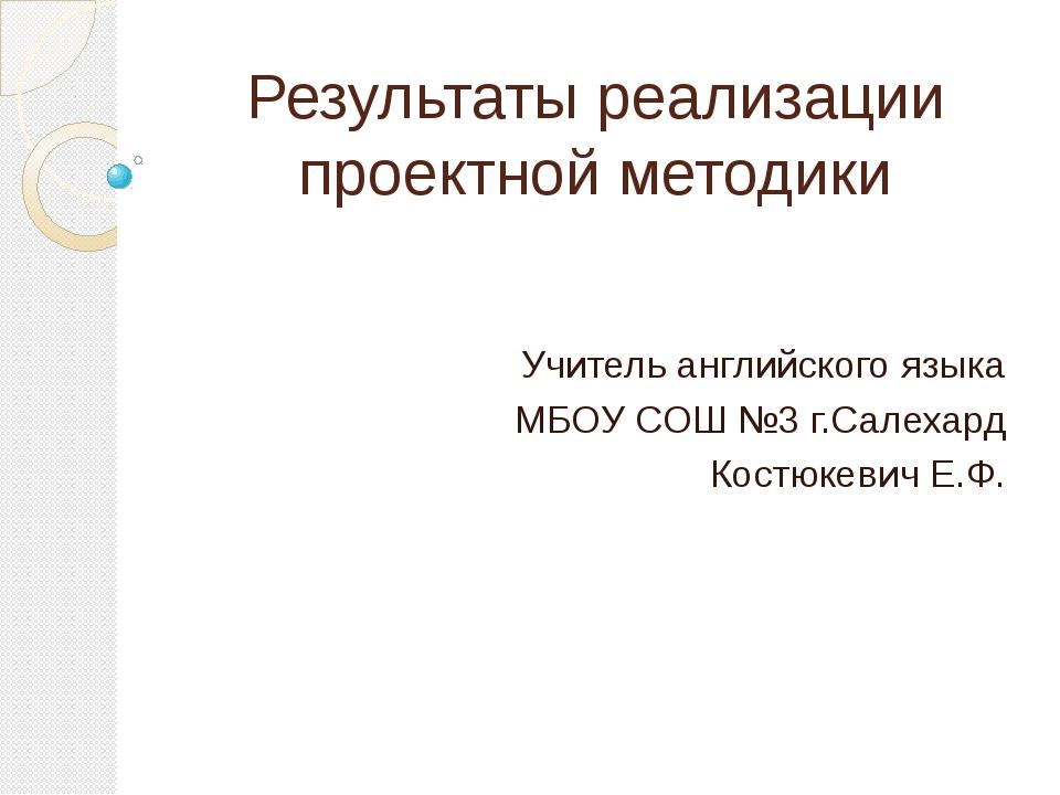 Результаты реализации проектной методики Учитель английского языка МБОУ СОШ №...