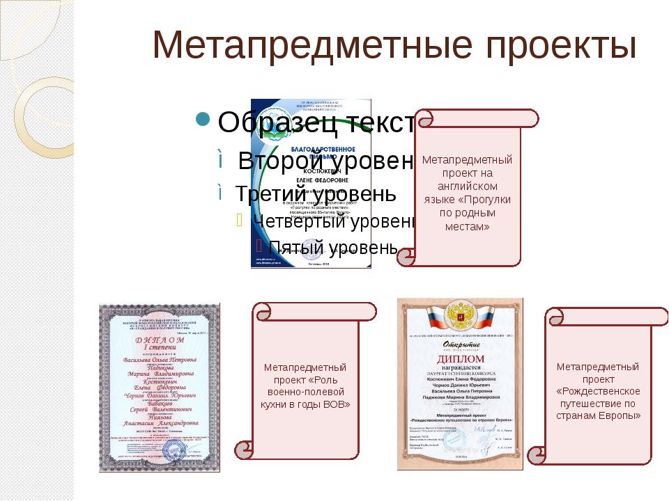 Метапредметные проекты Метапредметный проект «Роль военно-полевой кухни в год...