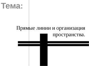 Прямые линии и организация пространства. Тема: