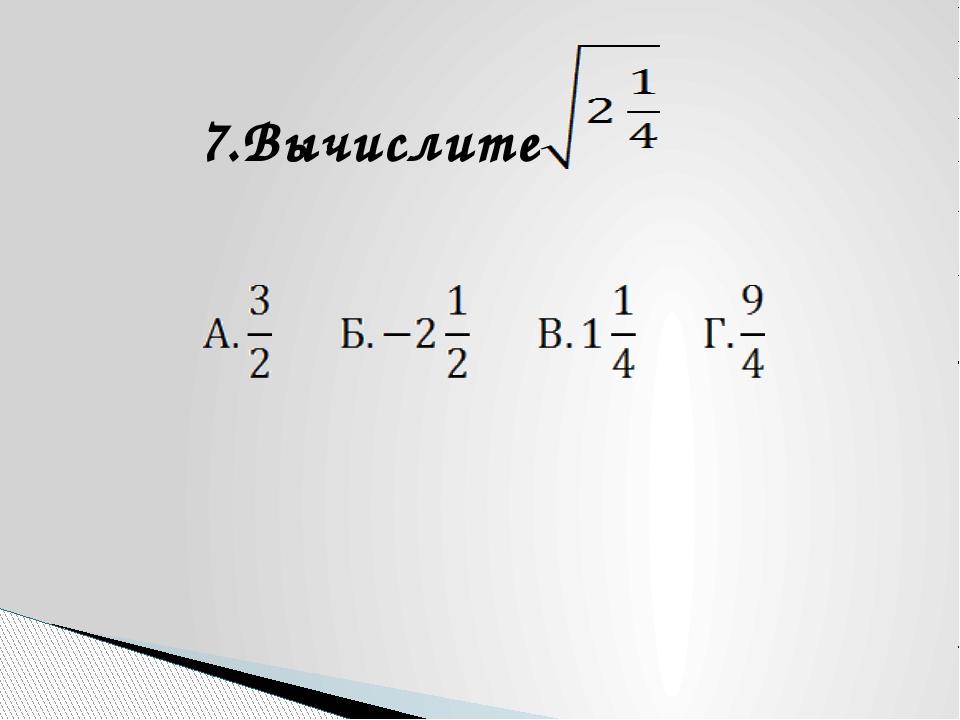 7.Вычислите