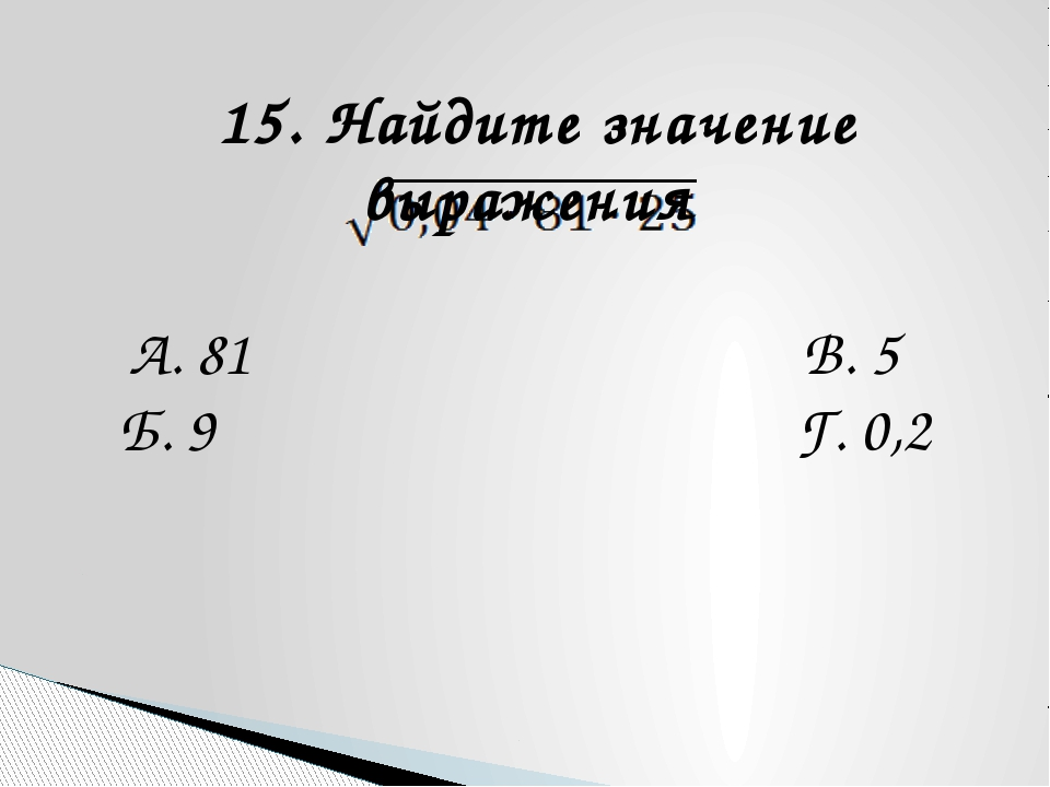15. Найдите значение выражения А. 81 В. 5 Б. 9 Г. 0,2