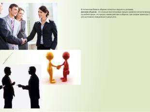 В гостиничном бизнесе общение полностью сводится к деловому. Деловое общение