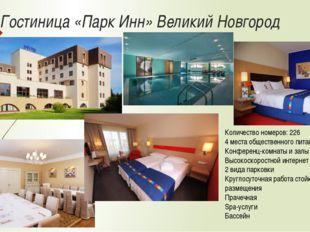 Гостиница «Парк Инн» Великий Новгород Количество номеров: 226 4 места обществ
