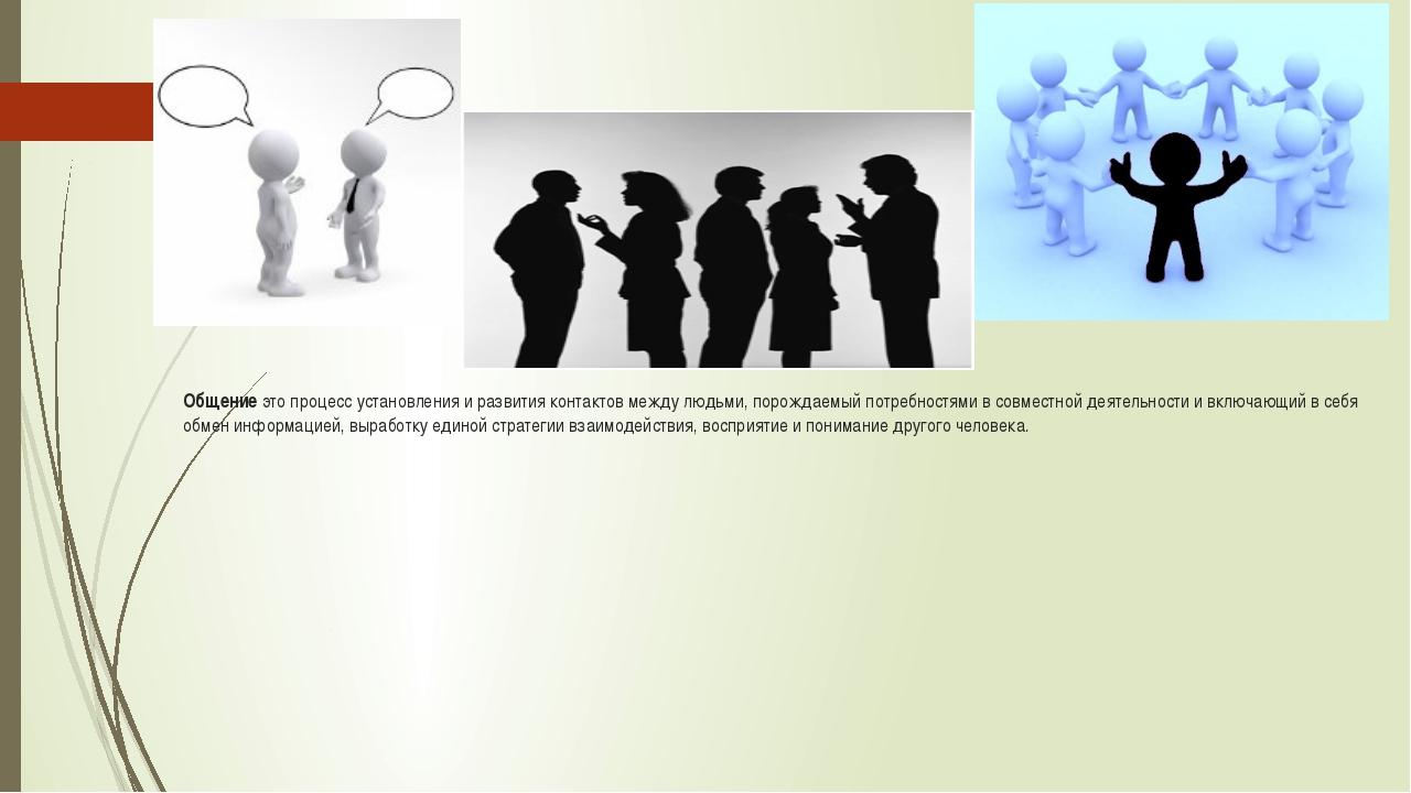 Общение это процесс установления и развития контактов между людьми, порождаем...