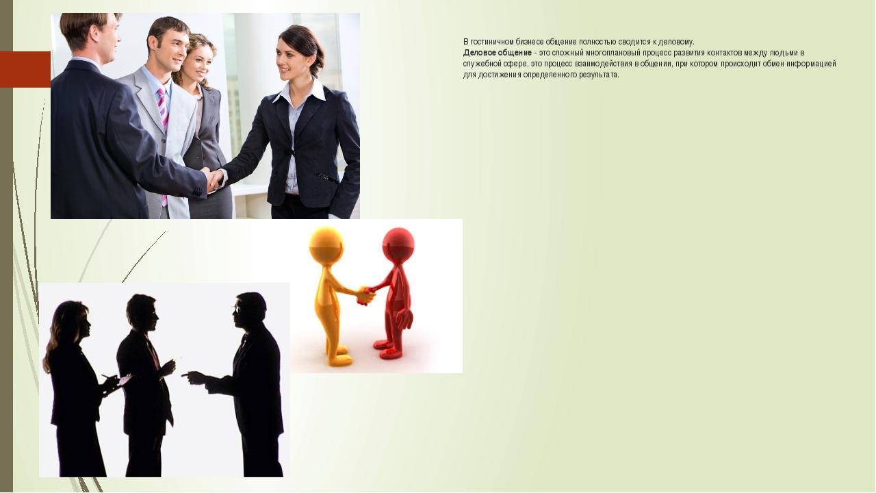 В гостиничном бизнесе общение полностью сводится к деловому. Деловое общение...