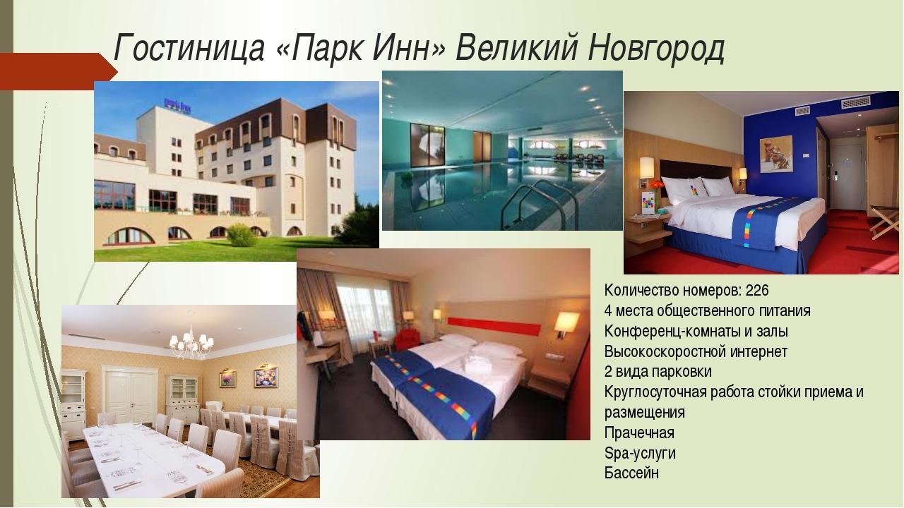 Гостиница «Парк Инн» Великий Новгород Количество номеров: 226 4 места обществ...